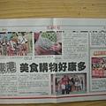 自由時報-1207-東屏新聞B6.JPG