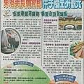 東港-1203-蘋果日報-10版.jpg