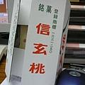 做ㄉ很像水果禮盒ㄉ和果子(謝謝子穎從日本買回來).JPG