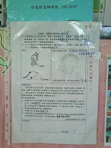 被老師張貼的學習單