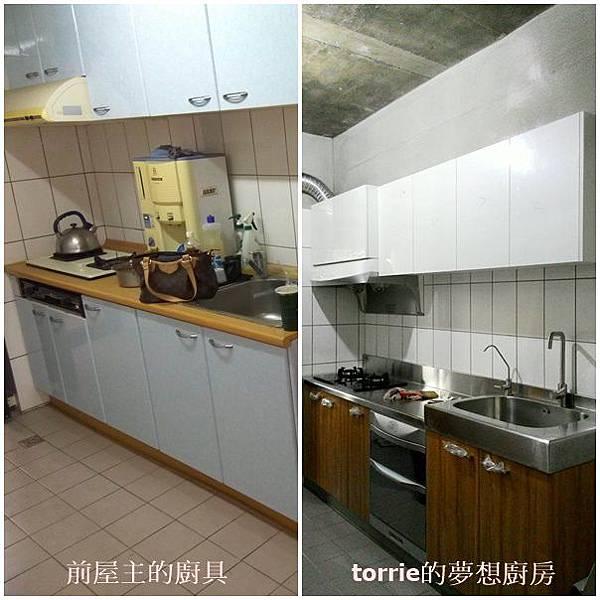 廚房比對.jpg