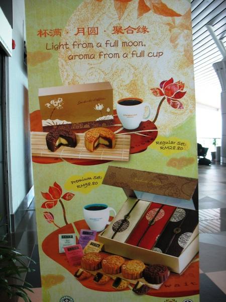亞庇機場的星巴克也在賣月餅!