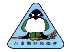 台東鳥會標誌-5