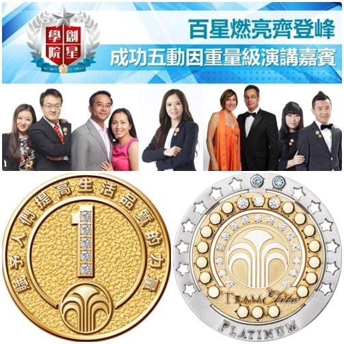 NUSKIN大中華創星學院陪您「放飛夢想」「成功五動因」您必要學習的5個成功故事