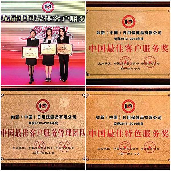 NUSKIN-如新再度榮膺「中國最佳客戶服務獎」