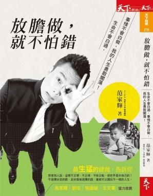 NU SKIN如新大中華區域總裁范家輝首本著作發行