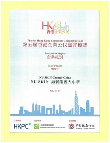 [150113]連續五年NU SKIN 如新集團香港再奪殊榮1