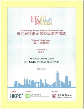 [150113]連續五年NU SKIN 如新集團香港再奪殊榮2