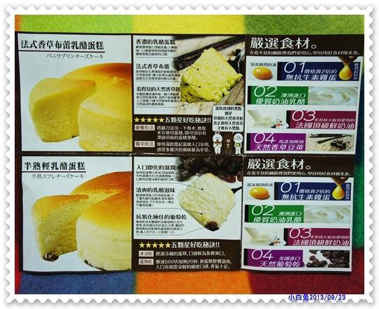 法式香草布蕾乳酪蛋糕-4.jpg