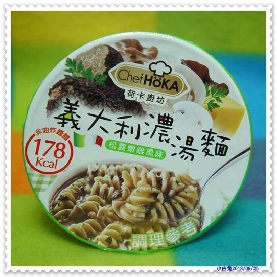 荷卡廚房松露義大利濃湯麵-2.jpg