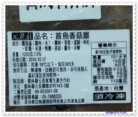 元進莊雞湯-4.jpg