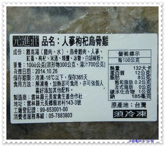 元進莊雞湯-10.jpg