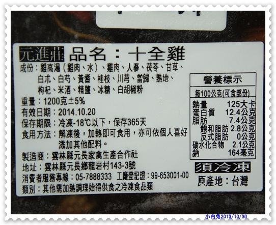 元進莊雞湯-16.jpg