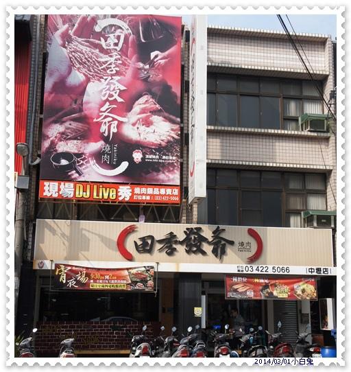 田季發爺燒肉-1.jpg