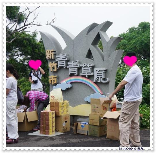 新竹青青草原-1.jpg