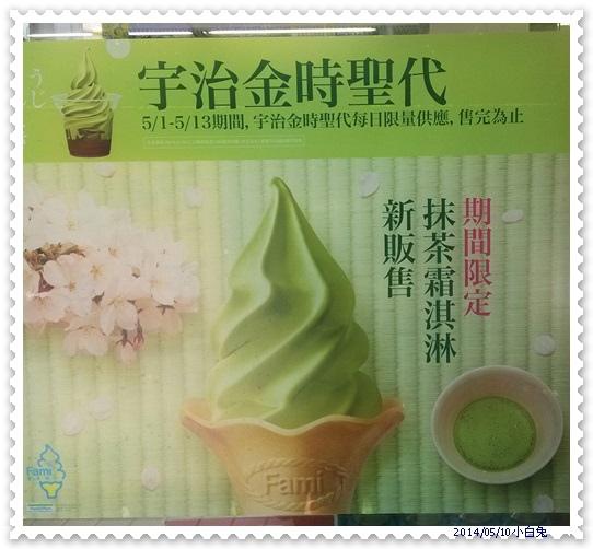 全家抹茶霜淇淋-1.jpg