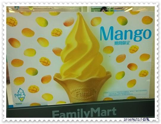 全家芒果霜淇淋-1.jpg