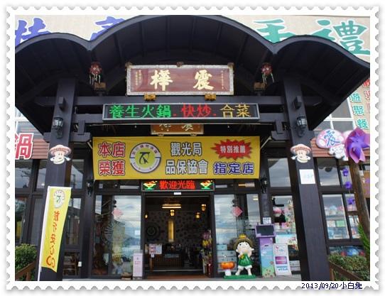震樺百菇美食餐廳-1.jpg
