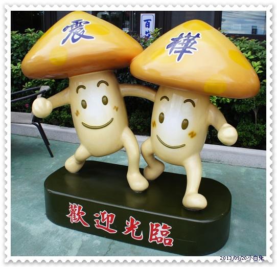 震樺百菇美食餐廳-2.jpg