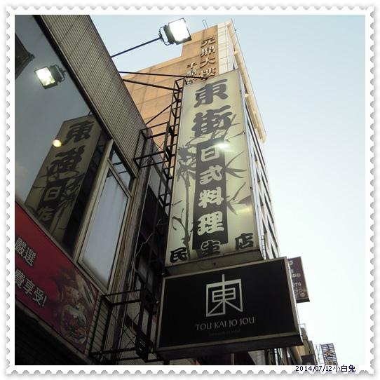 東街日式料理-1.jpg