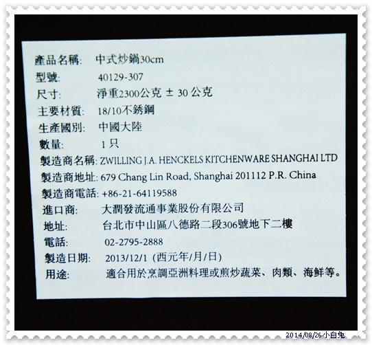 雙人牌中式炒菜鍋-6.jpg