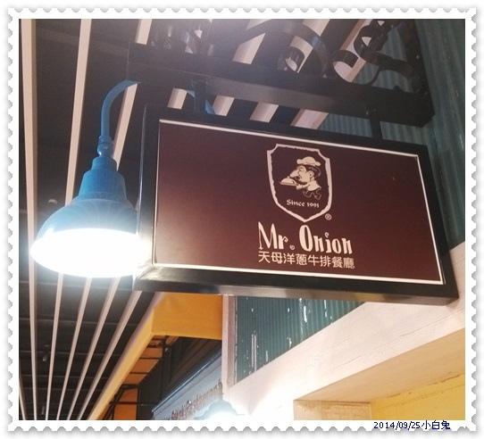 天母洋蔥牛排餐廳-1.jpg
