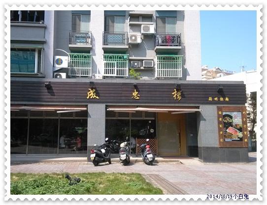 成忠樓蘭洲牛肉麵-1.jpg