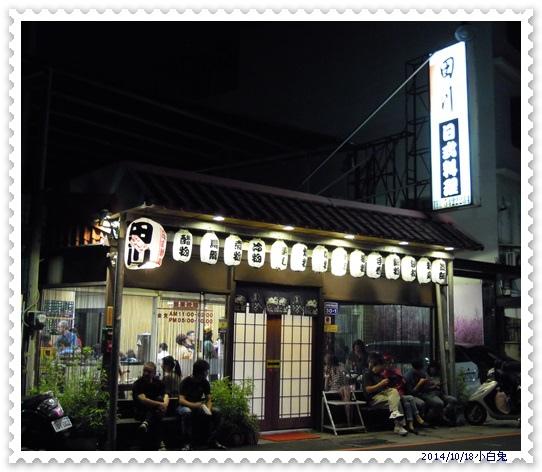 田川日式料理-1.jpg