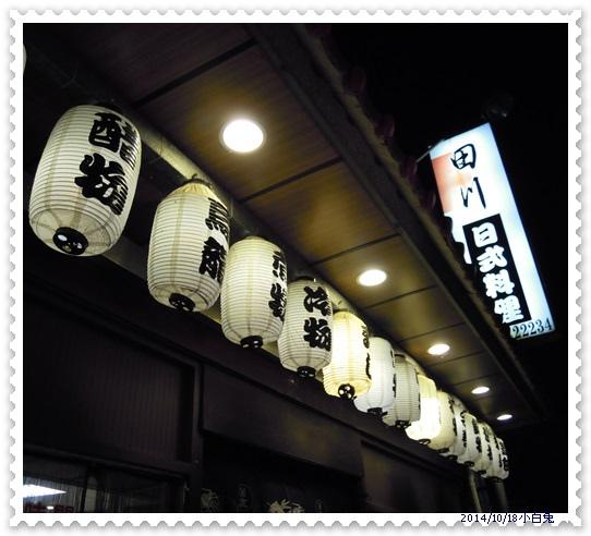 田川日式料理-2.jpg
