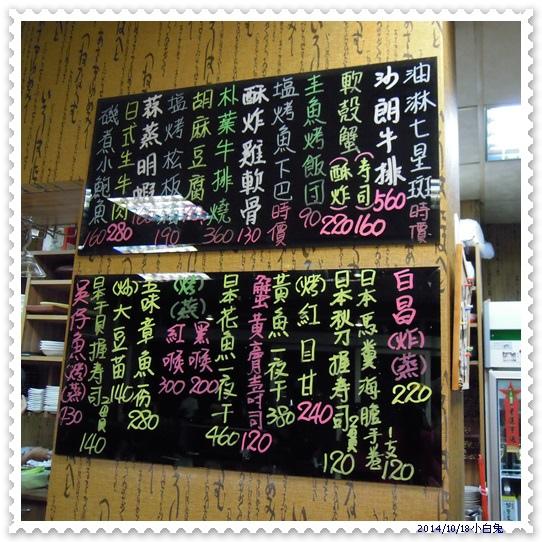 田川日式料理-5.jpg