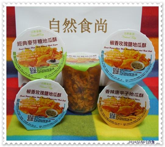 自然食尚 Natural Tasty-1.jpg