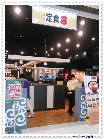 定食8(湳雅店)-1.jpg