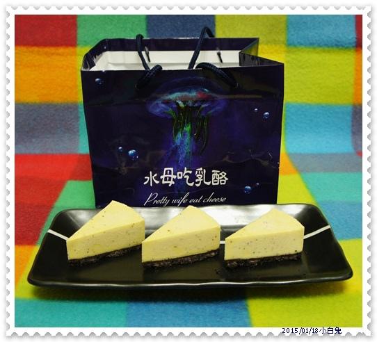 水母吃乳酪-1.jpg