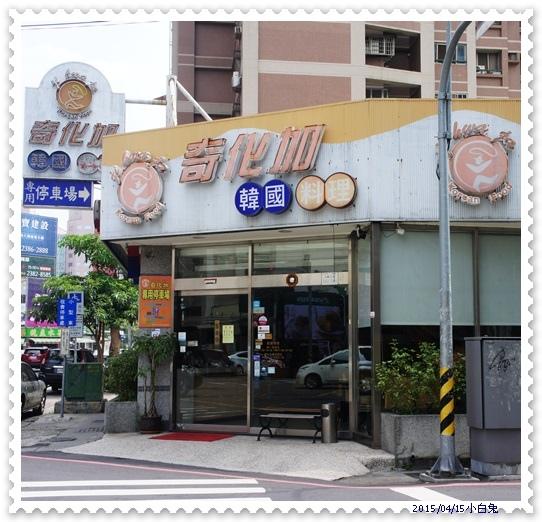奇化加韓國料理-1.jpg