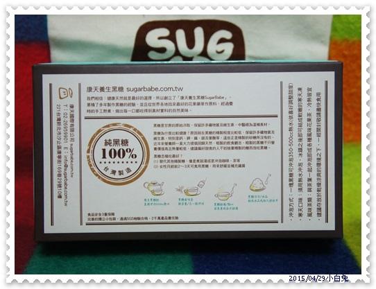 康天SugarBabe黑糖仙楂烏梅-3.jpg