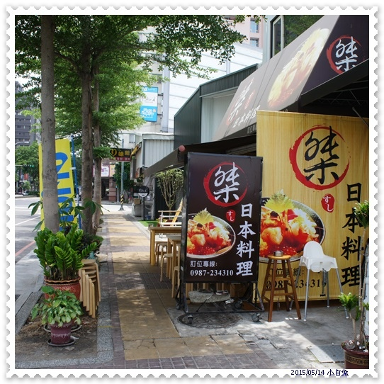 桀日本料理-1.jpg