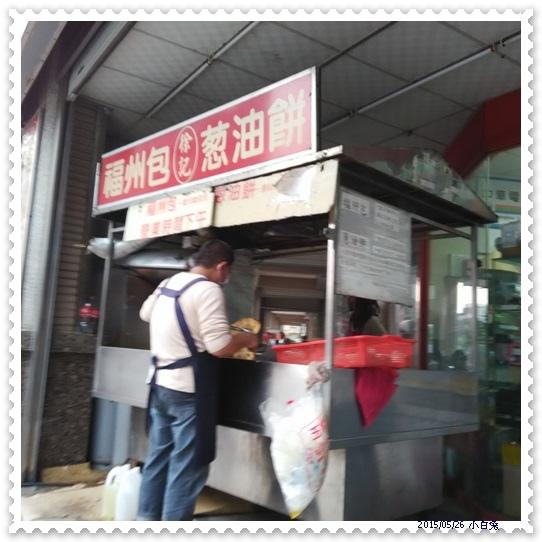 徐記福州包-1.jpg
