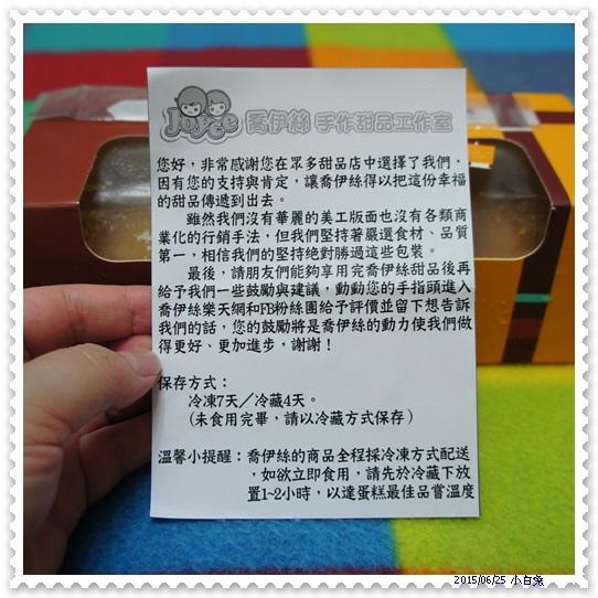 喬伊絲 太妃糖雙層起司蛋糕-2.jpg