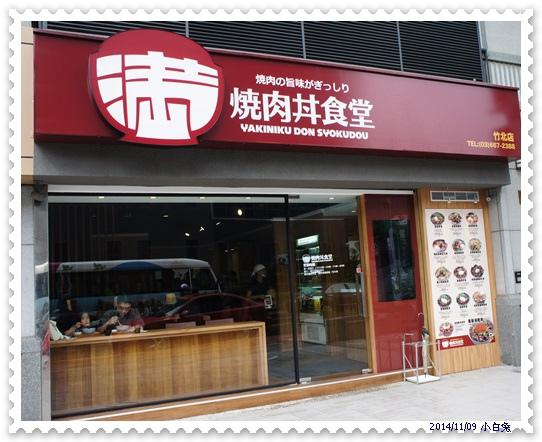 燒肉丼食堂-1.jpg