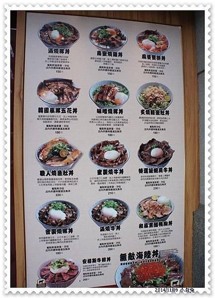 燒肉丼食堂-2.jpg