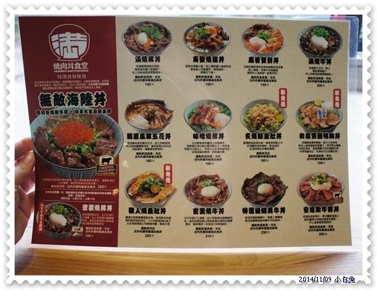 燒肉丼食堂-3.jpg
