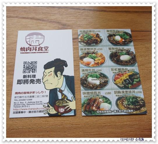 燒肉丼食堂-17.jpg