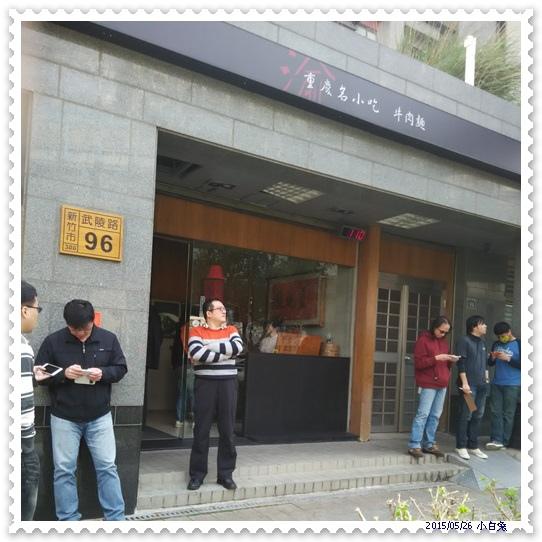 段純真蕃茄牛肉麵-1.jpg