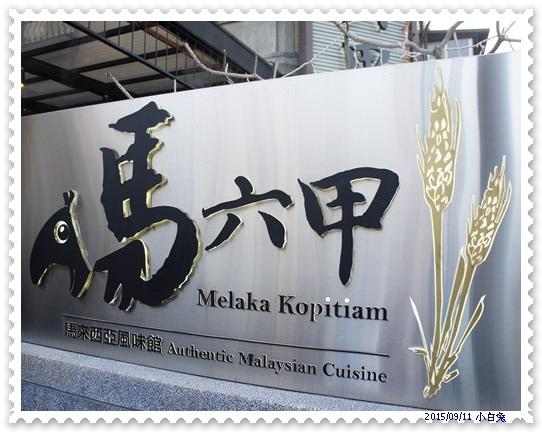 馬六甲馬來西亞風味餐廳(新竹竹北店)-1.jpg