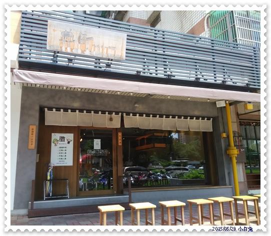 井町日式蔬食料理(新源店)-1.jpg