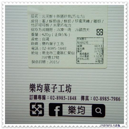 樂均果子工坊-4.jpg