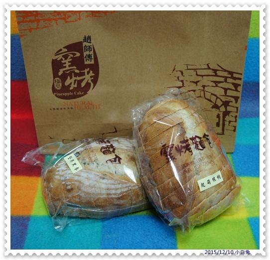 趙師傅窯烤麵包-1.jpg