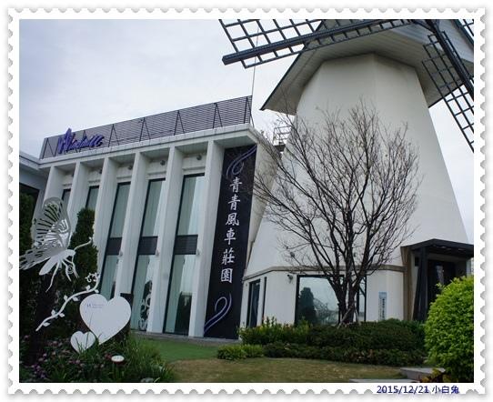 青青風車莊園-1.jpg