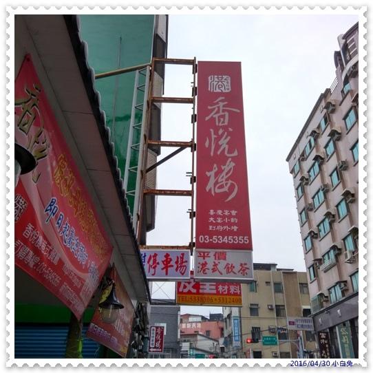 香悅樓-1.jpg