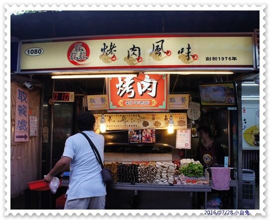 烤肉風味-1.jpg